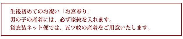 お宮参り レンタル 初着 産着 レンタル 男の子 紺/鷹・城 【日本製高級正絹】 赤ちゃん 祝着 m-56