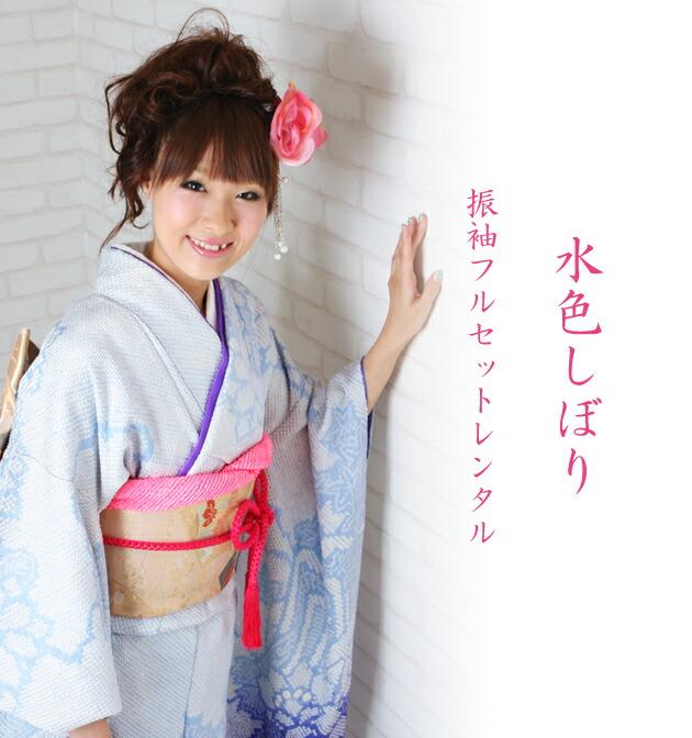 振袖 レンタル,〜163cm 水色/しぼり 結婚式 成人式 結納 NT-77