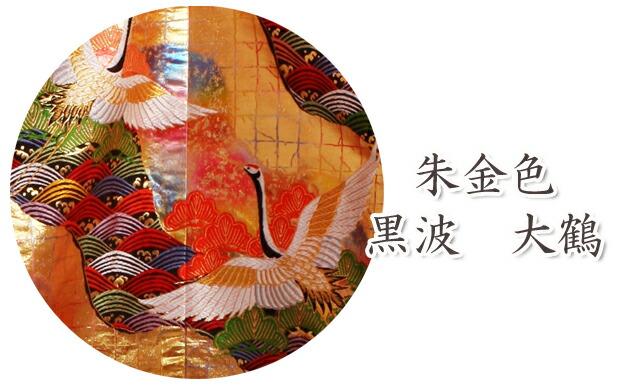 色打掛レンタル プラチナ色/朱金色黒波大鶴 NT-257