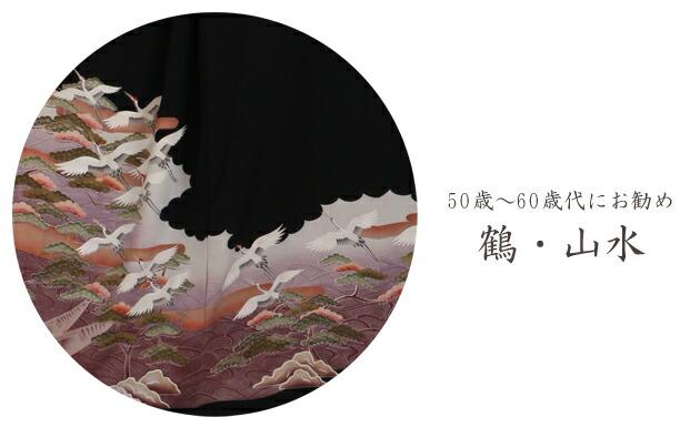 黒留袖 レンタル [広幅:13〜17号]留袖 レンタル 着物 留め袖 NT-L312