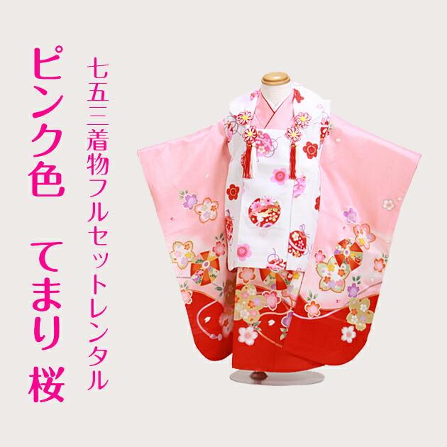 七五三 被布セット レンタル 女の子 3歳 ピンク色/てまり・桜〔身長:98cm〕卒園式 結婚式 NT-349-31
