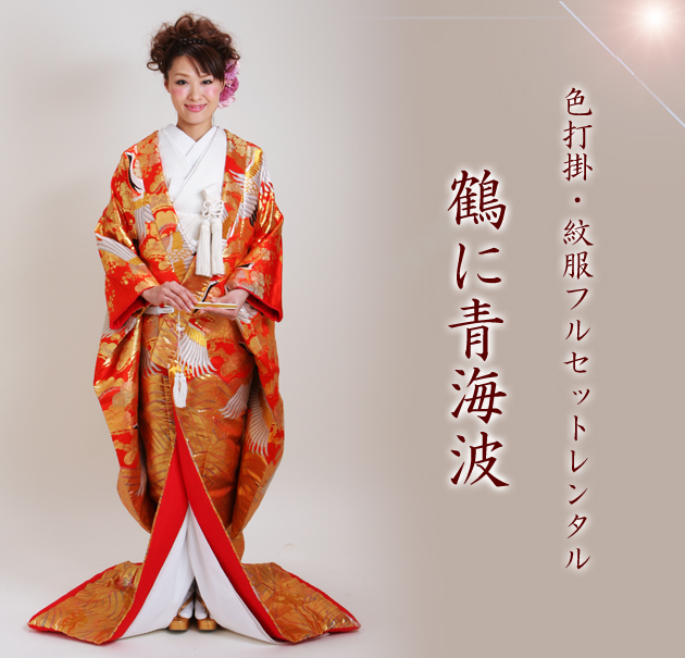 色打掛レンタル 赤色/鶴に青海波 NT-206
