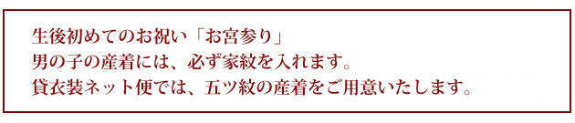 お宮参り レンタル 初着 産着 レンタル 男の子 黒/鷹 【日本製高級正絹】 赤ちゃん 祝着 m-57