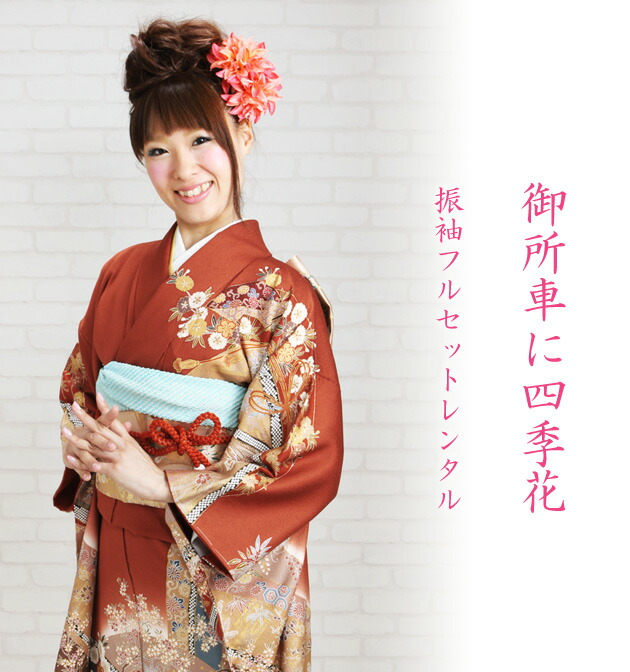 振袖 レンタル,〜168cm レンガ色/熨斗に花 結婚式 成人式 結納 NT-163