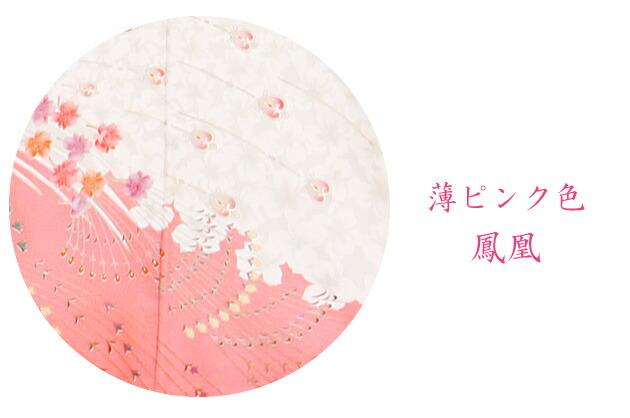 振袖 レンタル,〜165cm 薄ピンク色/鳳凰 結婚式 成人式 結納 NT-91