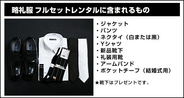 礼服 レンタル 靴・シャツもそろったフルセット夏用 黒ダブル〔4月中旬〜10月中旬向け〕