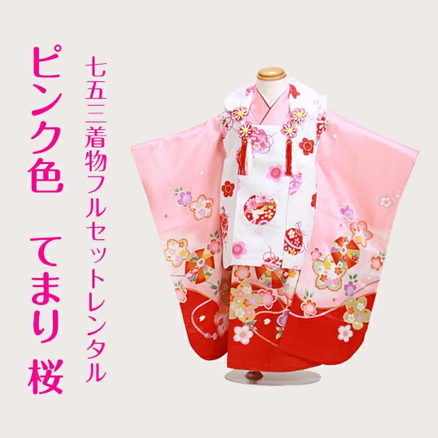 七五三 被布セット レンタル 女の子 3歳 ピンク色/てまり・桜〔身長:92cm,94cm〕卒園式 結婚式 NT-350-29