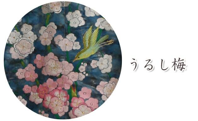 色打掛レンタル グリーン色/うるし梅 NT-225