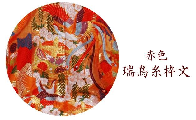 色打掛レンタル 赤色/瑞鳥糸枠文 NT-715