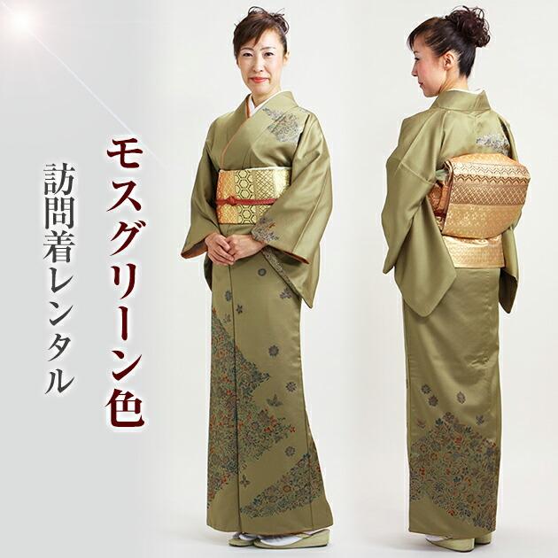 訪問着 レンタル 袷 10月〜5月[〜165cm] お茶会 卒業式 入学式 着物 houmongi113