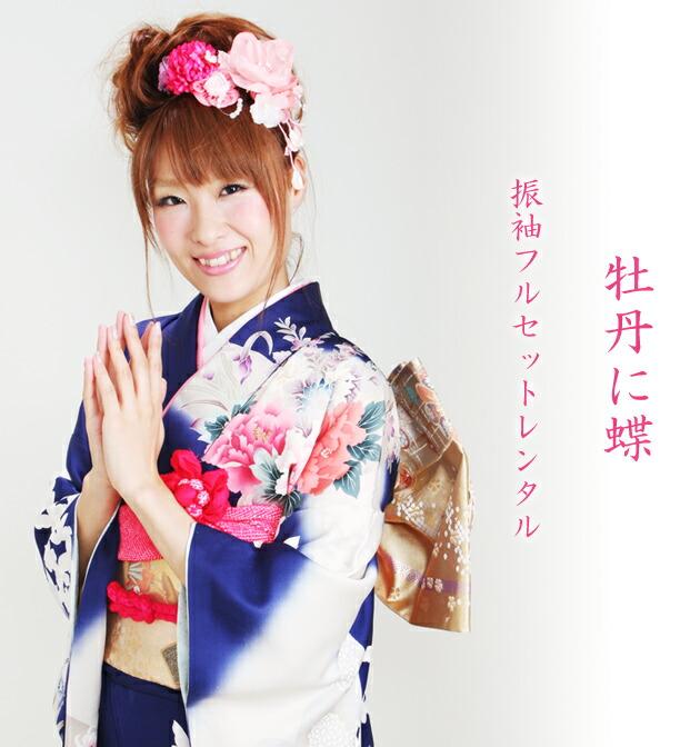 振袖 レンタル,〜160cm 紺色/牡丹に蝶 結婚式 成人式 結納 NT-81