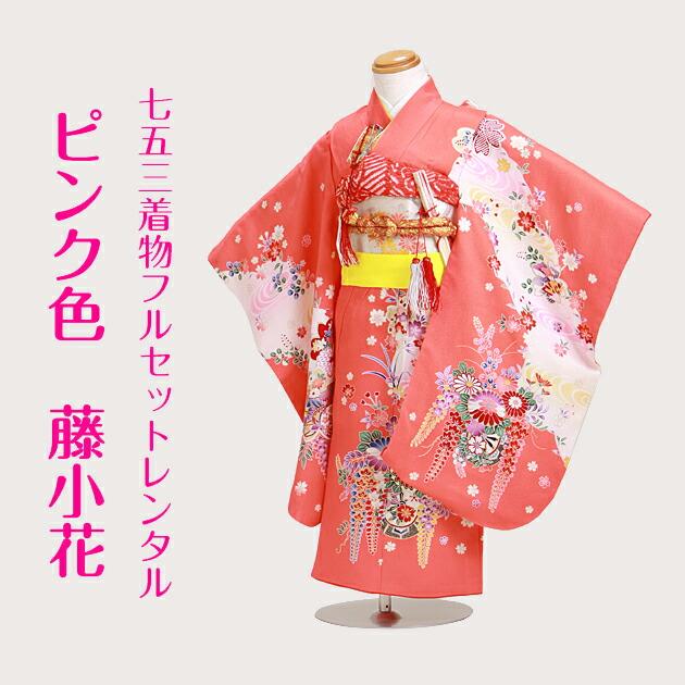 七五三 レンタル 女の子/3歳 七五三着物 ピンク色/藤小花〔身長:98cm〕卒園式 結婚式 NT-340