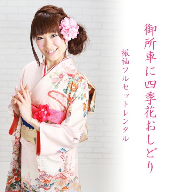 振袖 レンタル,〜168cm 薄ピンク/御所車に四季花 おしどり 結婚式 成人式 結納 NT-109