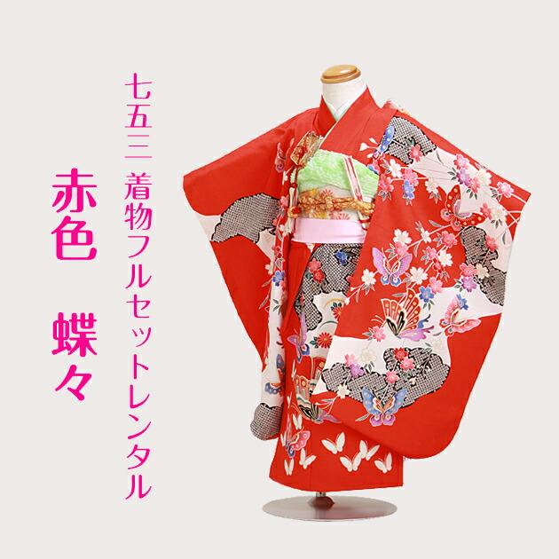 七五三 レンタル 女の子/3歳 七五三着物 赤色/蝶々〔身長:90cm,92cm〕卒園式 結婚式 NT-341