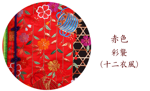 色打掛レンタル 赤色/彩襲(十二衣風) NT-726