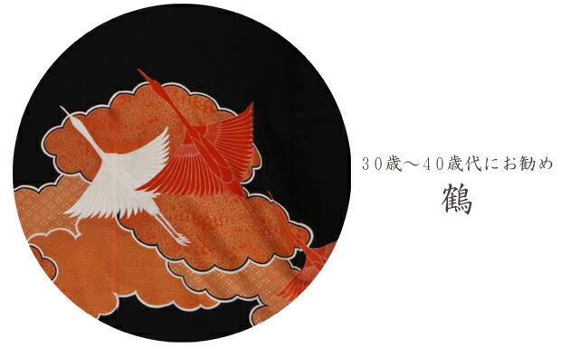 黒留袖 レンタル [広幅:13〜17号]留袖 レンタル 着物 留め袖 NT-L289
