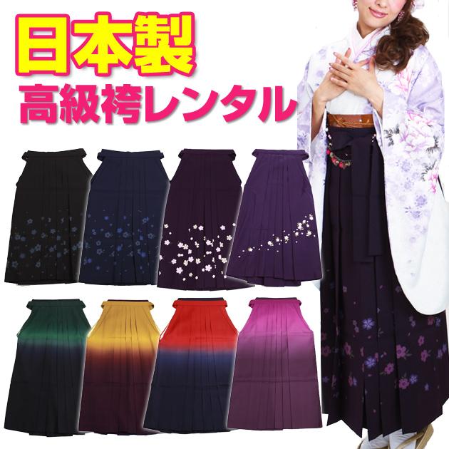 デザイン袴 単品レンタル(全11デザイン)【身長〜170cm位】