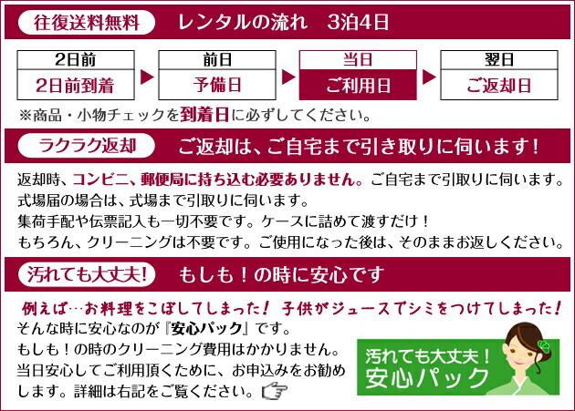 色打掛レンタル 赤・黄・緑色/三彩吉華鶴文様 NT-810