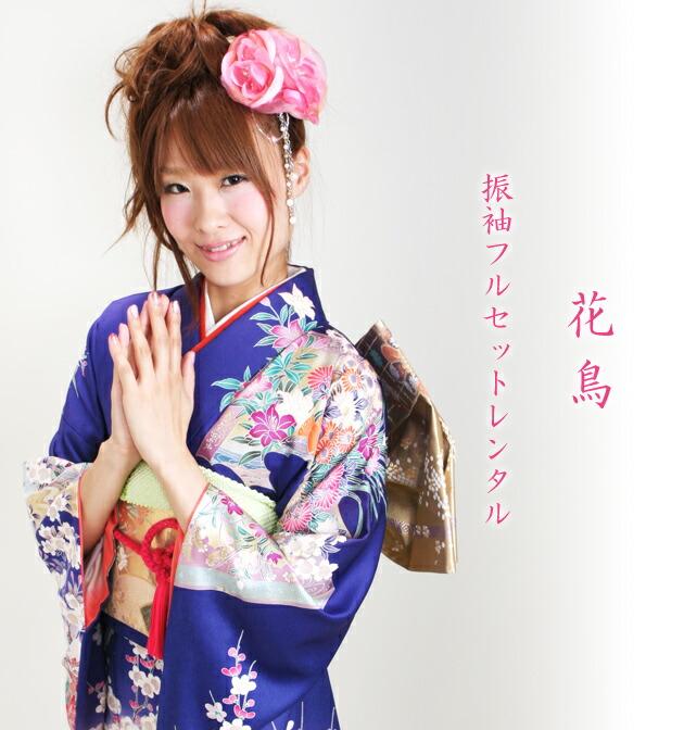 振袖 レンタル,〜165cm 青紫色/花鳥 結婚式 成人式 結納 NT-98