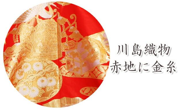 色打掛レンタル 赤色/川島織物赤地に金糸 NT-198