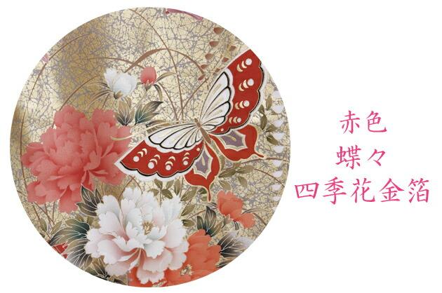 振袖 レンタル,〜168cm 赤色/蝶々四季花 結婚式 成人式 結納 NT-185