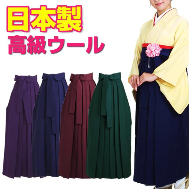 無地袴 単品レンタル(全5デザイン)【紺,赤,紫,黒,緑】【身長〜170cm位】