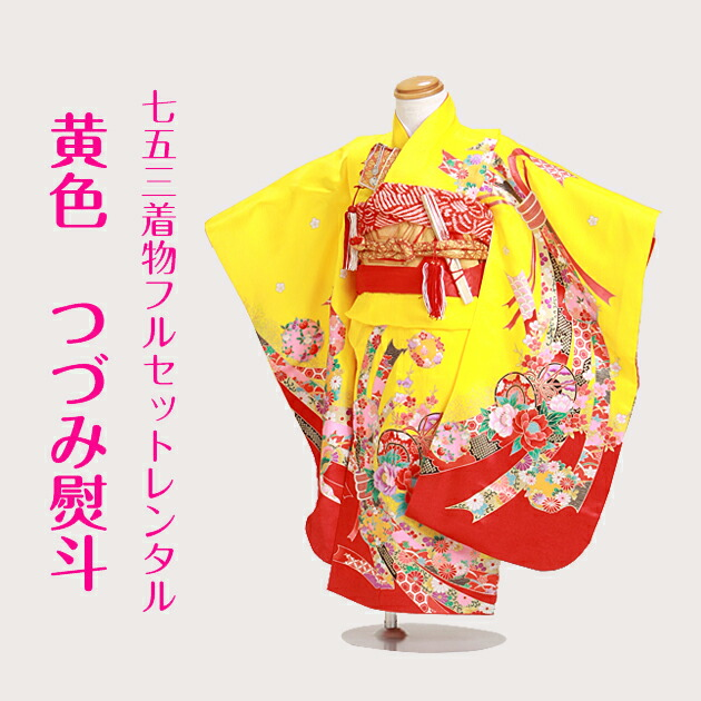 七五三 レンタル 女の子/3歳 七五三着物 黄色/つづみ熨斗〔身長:92cm,94cm〕卒園式 結婚式 NT-345