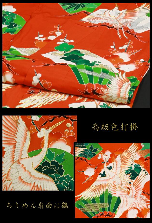 色打掛レンタル 赤色/亀甲に鶴 NT-126