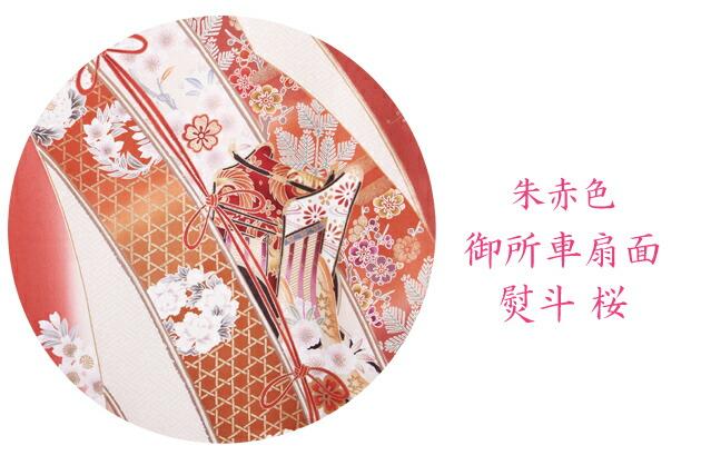 振袖 レンタル,〜168cm 朱赤色/御所車・扇面・熨斗・桜 結婚式 成人式 結納 NT-107