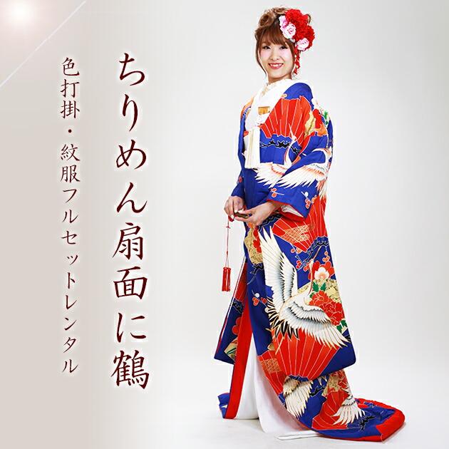 色打掛レンタル 青色/亀甲に鶴 NT-118