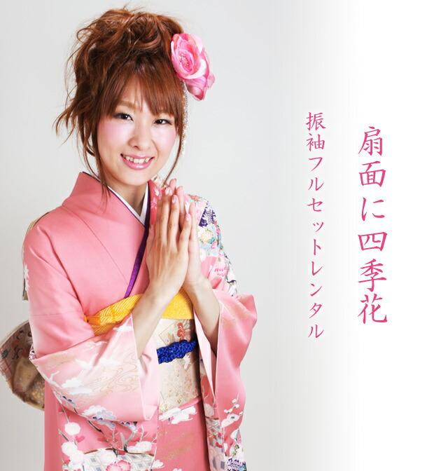 振袖 レンタル,〜163cm ピンク色/扇面に四季花 結婚式 成人式 結納 NT-99