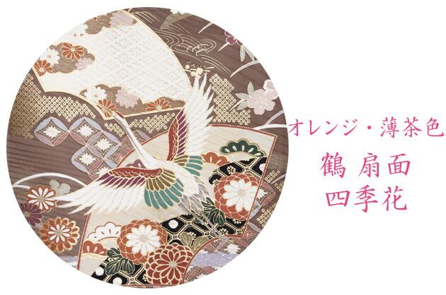 振袖 レンタル,〜168cm オレンジ・薄茶色/鶴・扇面・四季花 結婚式 成人式 結納 NT-122