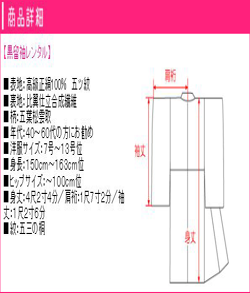 黒留袖 レンタル [標準サイズ:150cm〜163cm] 留袖 レンタル 着物 留め袖 NT-597