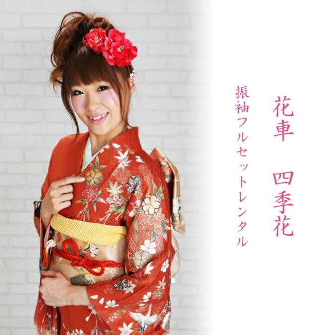 振袖 レンタル,〜168cm 赤・オレンジ色/花車・四季花 結婚式 成人式 結納 NT-123
