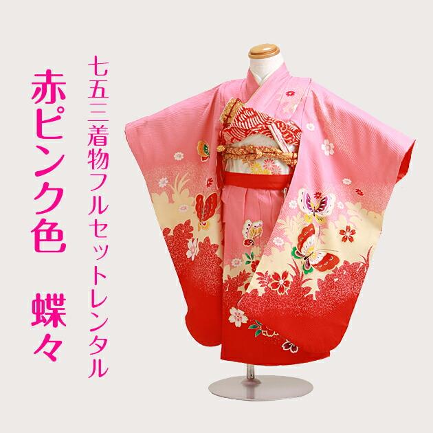 七五三 レンタル 女の子/3歳 七五三着物 赤ピンク色/蝶々〔身長:92cm,94cm〕卒園式 結婚式 NT-348