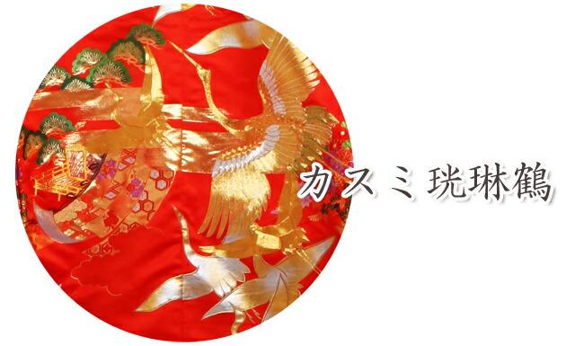 色打掛レンタル 赤色/カスミ光琳鶴 NT-709