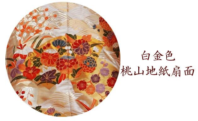 色打掛レンタル 白金色/桃山地紙扇面 NT-721