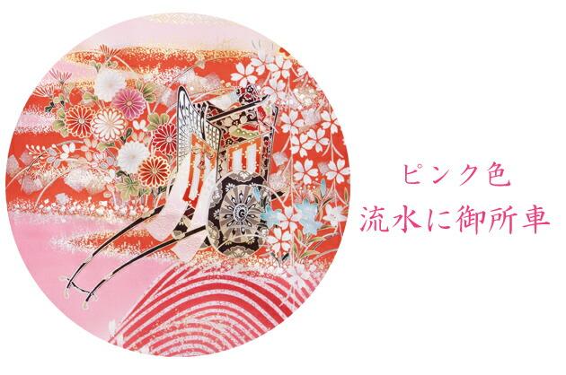 振袖 レンタル,〜163cm ピンク色/流水に御所車 結婚式 成人式 結納 NT-114