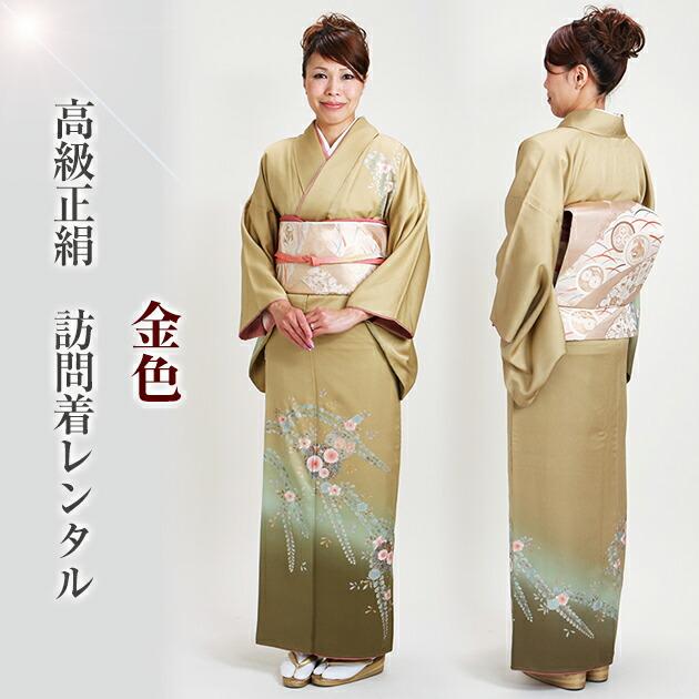 訪問着 レンタル 袷 10月〜5月[〜163cm] お茶会 卒業式 入学式 着物 houmongi50
