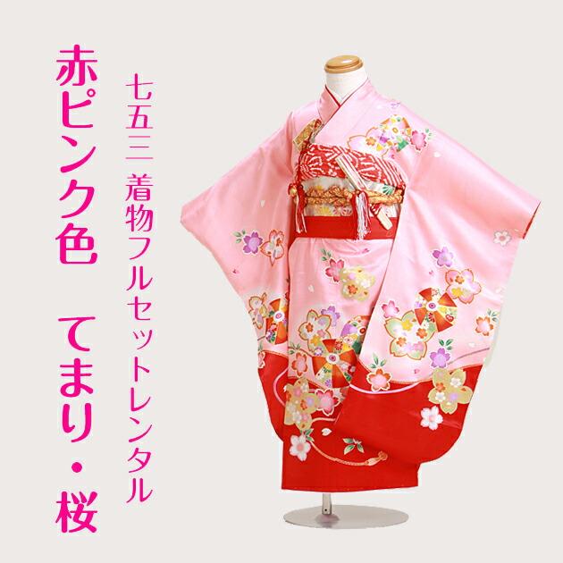 七五三 レンタル 女の子/3歳 七五三着物 ピンク色/てまり・桜〔身長:98cm〕卒園式 結婚式 NT-349