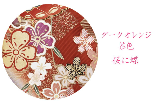 振袖 レンタル,〜163cm ダークオレンジ・茶色/桜に蝶 結婚式 成人式 結納 NT-128