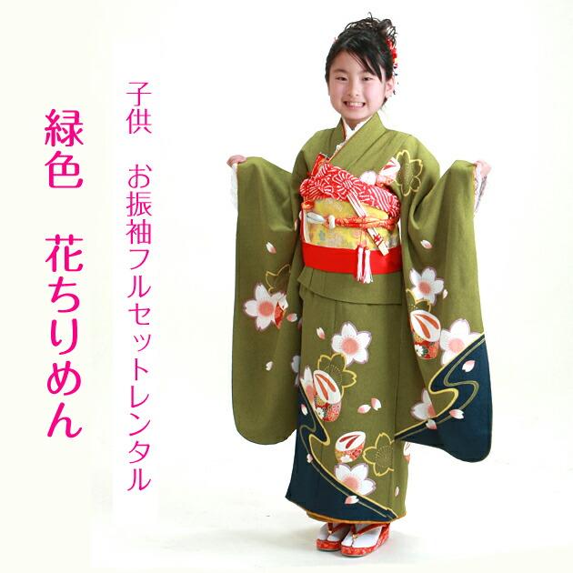 子供振袖レンタル 緑色 花ちりめん 十三参り NT-140