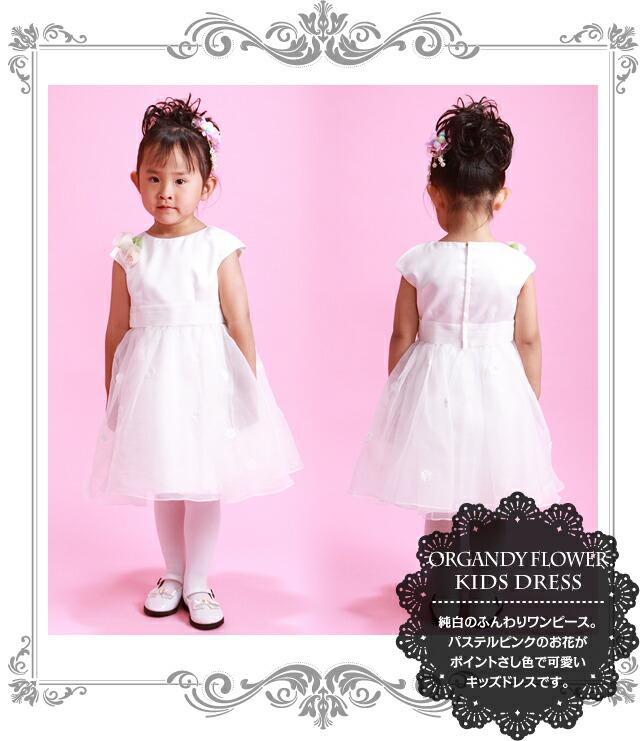 子供 ドレス レンタル 3〜4才 白色 ノースリーブ zpc7003