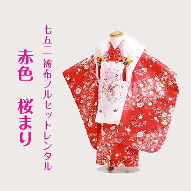 七五三 被布セット レンタル 女の子 3歳 赤色/桜まり〔身長:92cm,94cm〕 卒園式 結婚式 NT-353-16
