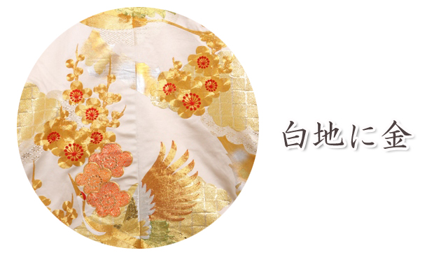 色打掛レンタル 白色/白地に金 NT-230