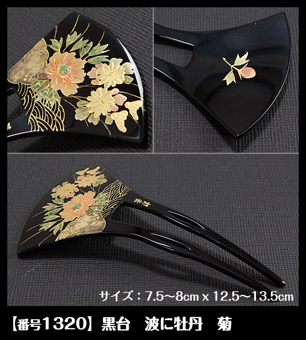 [留袖 髪飾り][留袖 かんざし]簪(かんざし) 黒 べっ甲 バチ型 銀杏型 kanzashi-grp1