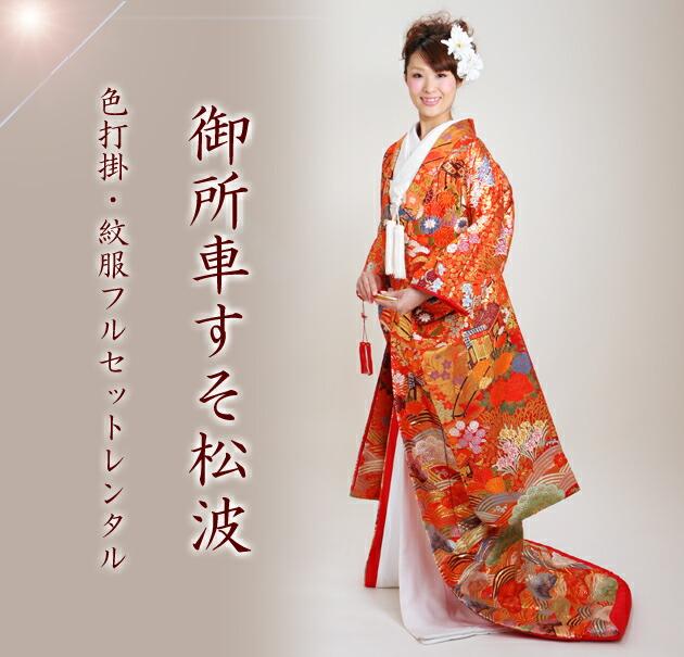 色打掛レンタル 赤色/御所車すそ松波 NT-384