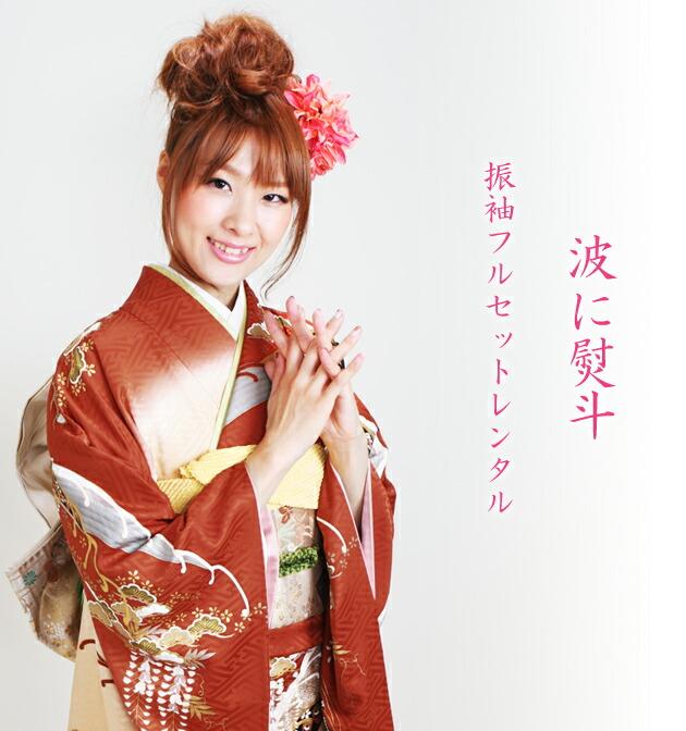 振袖 レンタル,〜165cm オレンジ・ゴールド・朱赤色/波に熨斗 結婚式 成人式 結納 NT-136