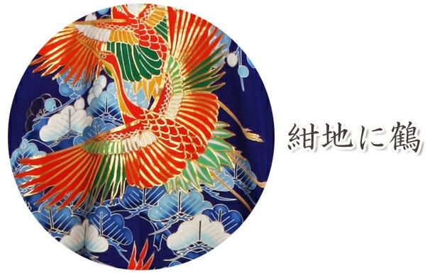 色打掛レンタル 紺色/紺地に鶴 NT-128