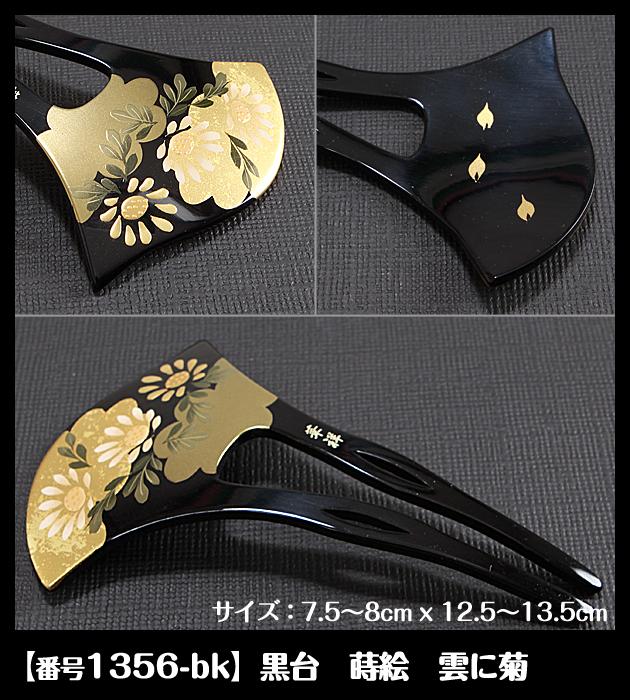 [留袖 髪飾り][留袖 かんざし]簪(かんざし) 黒 べっ甲 バチ型 銀杏型 kanzashi-grp2